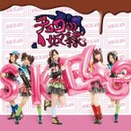 SKE48/チョコの奴隷(TYPE-B)