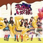 SKE48/チョコの奴隷(TYPE-C)
