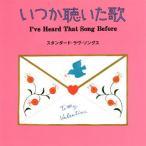 いつか聴いた歌 (1)スタンダード・ラヴ・ソングス