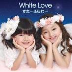すたーふらわー/White Love
