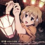 TVアニメ「花咲くいろは」湯乃鷺ベストソングス