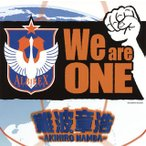 難波章浩/We are ONE