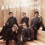 SHU−I/あちゃこちゃSORRY(Ver.C)