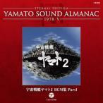 1978-5?宇宙戦艦ヤマト2 BGM集 Part1