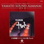 1978-6?宇宙戦艦ヤマト2 BGM集 Part2