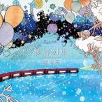 城南海/夢待列車