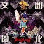 BugLug/文明開化