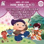城野賢一・清子作品集 決定版!音楽劇ベスト10(10)〜やさしい小品集・日本篇 こぶとりじいさん したきりすずめ うりこひめとあまんじゃく さるかに,むかしばなし 