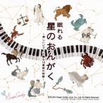 Sleep Piano/眠れる星のおんがく?美しいピアノで綴る12星座の物語?