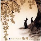 姫神/ザ・プレミアムベスト 姫神「まほろばの光と風,森と泉」