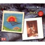 イルカ/イルカ アーカイブVol.1「イルカの世界」「夢の人」?ちいさなアルバム?