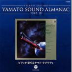 1982-3?ピアノが奏でるヤマト・ラプソディ