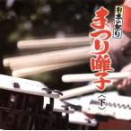 日本の祭り まつり囃子(下)