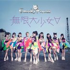 Cheeky Parade/無限大少女■