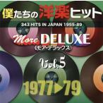 僕たちの洋楽ヒット モア・デラックス Vol.5 1977-79