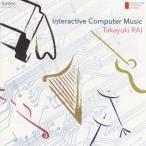 ■孝之:インタラクティブ・コンピュータ音楽の世界