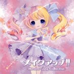 E-TYPE/メイクアップ!!-Heroine Song Collection-