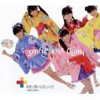 SMILE KISS GUMI/本気!祭!らぶしっく!?