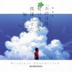 REMEDIOS/劇場版「あの日見た花の名前を僕達はまだ知らない。」Original Soundtrack