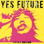 イギリス人/YES FUTURE?Deluxe Edition?