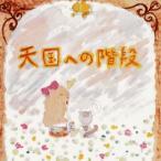 ミーコ☆/天国への階段