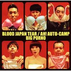 ビッグポルノ/BLOOD JAPAN TEAR|AH!AUTO-CAMP