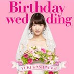 柏木由紀/Birthday wedding(TYPE-A)