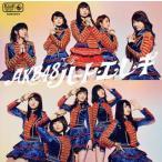 AKB48/ハート・エレキ(Type 4)(通常盤TYPE-4)