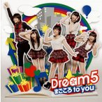 Dream5/まごころ to you