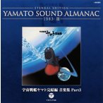 1983-3〜宇宙戦艦ヤマト完結編 音楽集 Part3