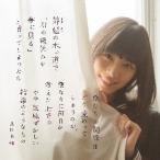 AKB48/鈴懸(すずかけ)の木の道で「君の微笑みを夢に見る」と言ってしまったら僕たちの関係はどう変わってしまうのか,僕なりに何日か考えた上でのやや気恥ずかし