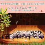 豊中少年少女合唱団/豊中少年少女合唱団&浜松ライオネット児童合唱団 ジョイントコンサート