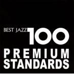 新ベスト・ジャズ100〜プレミアム・スタンダーズ