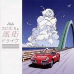 ジャンクフジヤマ/風街ドライヴ〜THE BEST OF JUNK FUJIYAMA〜