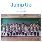さくら学院/Jump Up〜ちいさな勇気〜(通常盤)