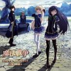 甲田雅人/TVアニメーション「魔法戦争」オリジナルサウンドトラック