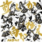 AKB48/前しか向かねえ(Type A)(初回限定盤)