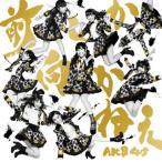 AKB48/前しか向かねえ(Type B)(通常盤)