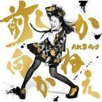 AKB48/前しか向かねえ(Type C)(初回限定盤)