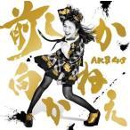 AKB48/前しか向かねえ(Type C)(通常盤)