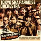 東京スカパラダイスオーケストラ/流れゆく世界の中で feat.MONGOL800(初回生産限定盤)
