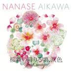 相川七瀬/桜舞い降りる頃,涙色 feat.mayo