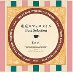 Yahoo!銀座 山野楽器f.e.n./東京カフェスタイル・ベスト・セレクション