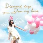 上野優華/Diamond days〜ココロノツバサ〜|Dear my hero(Type-A)