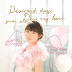 上野優華/Diamond days〜ココロノツバサ〜|Dear my hero(Type-B)