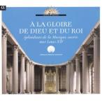 太陽王ルイ14世の王室礼拝堂〜「偉大なる世紀」の巨匠たち〜
