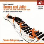 中川朋子/プロコフィエフ:「ロミオとジュリエット」ピアノ版