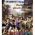 アップアップガールズ(仮)/(仮)は返すぜ☆be your soul/Party!Party!/ジャンパー!