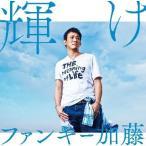 ファンキー加藤/輝け(通常盤)