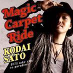 佐藤広大/Magic Carpet Ride